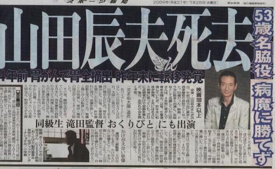山田 辰夫さん死去
