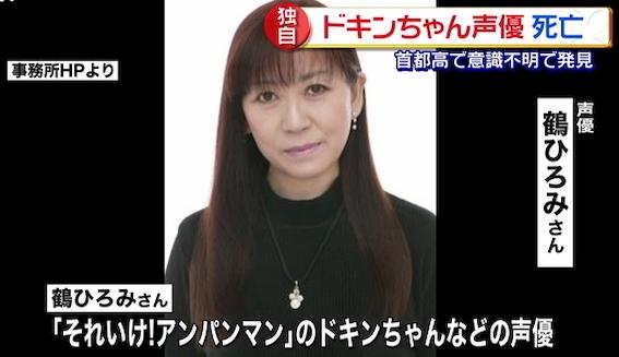 鶴 ひろみ 死去のニュース