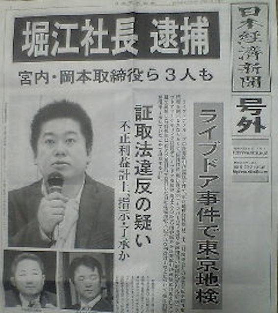堀江貴文社長 逮捕 記事