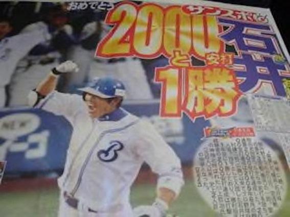 石井琢朗2000本