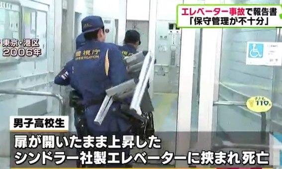 シンドラー社製エレベーター事故