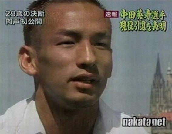 中田英寿 選手 引退