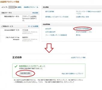 20190907_出品用アカウント情報