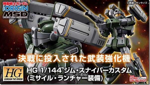 20190730_hg_gmsniper_custom_missile_600x341