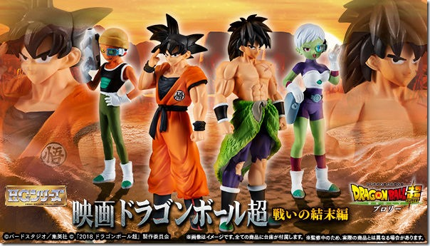 20190808_hg_dragon-ball_600x341