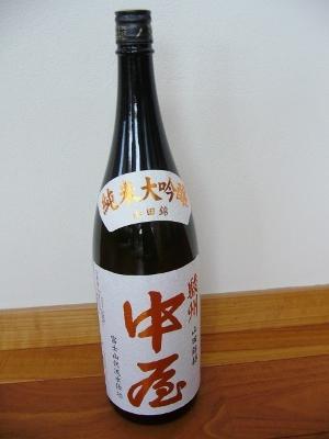 中屋・純米大吟醸(静岡)