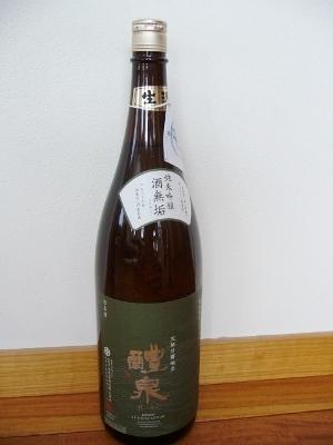 醴泉(岐阜)