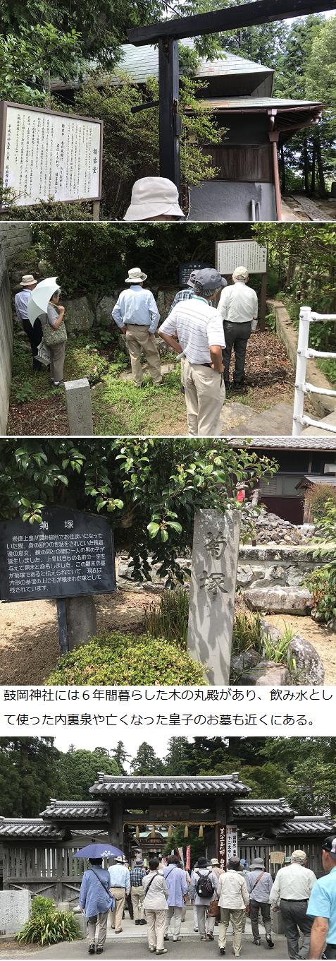 20190628崇徳上皇3
