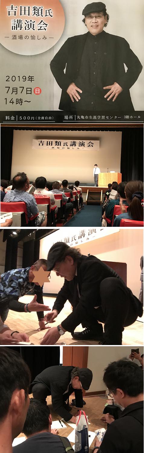 20190707吉田類講演会