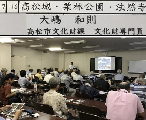 20190716蓬莱歴史研究会1