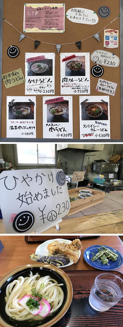 20190725むぎ2