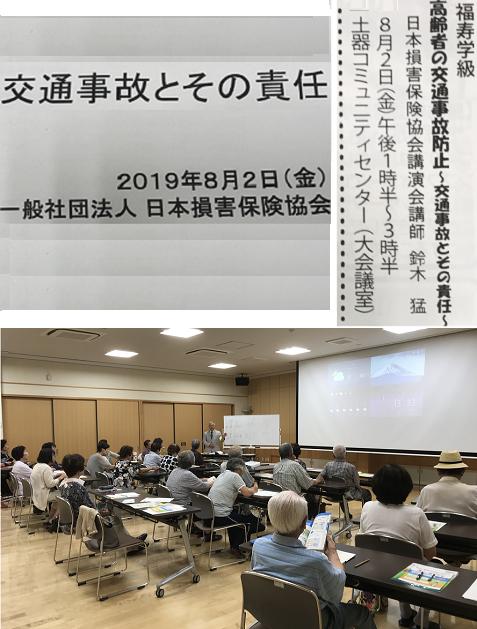 20190802福寿学級