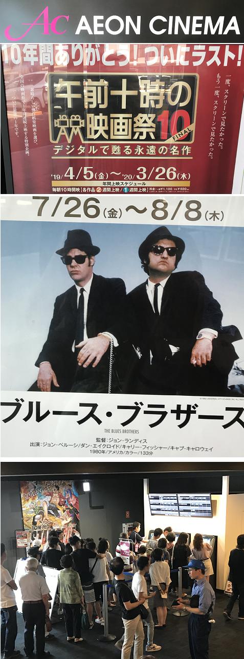 20190804映画