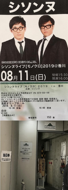 20190810シソンヌ1