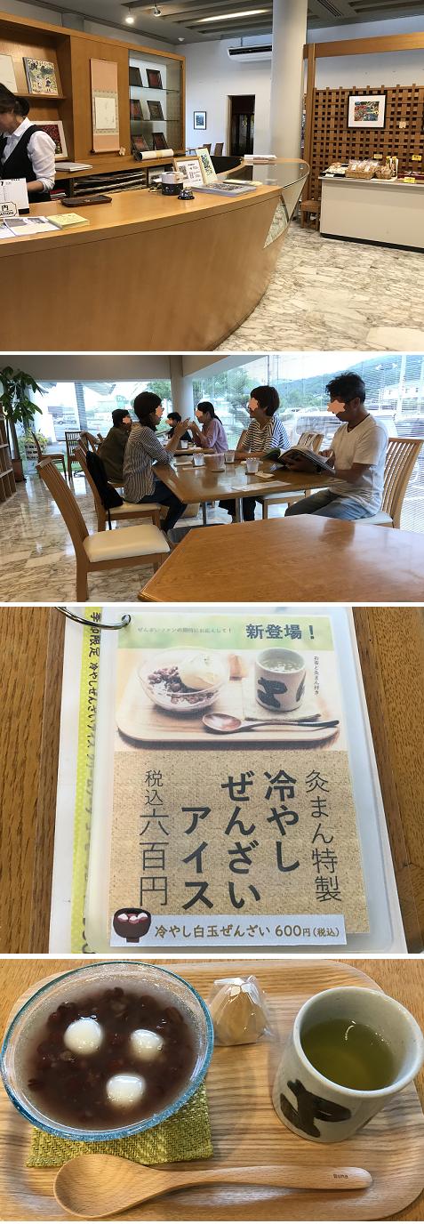 20190714灸まんカフェ1