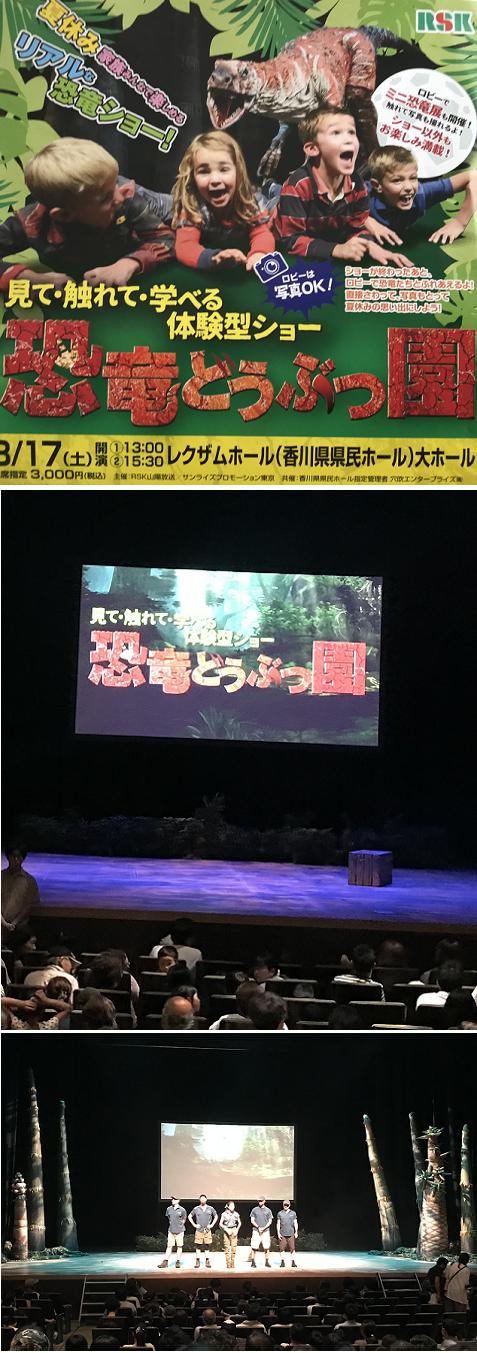 20190817恐竜展1
