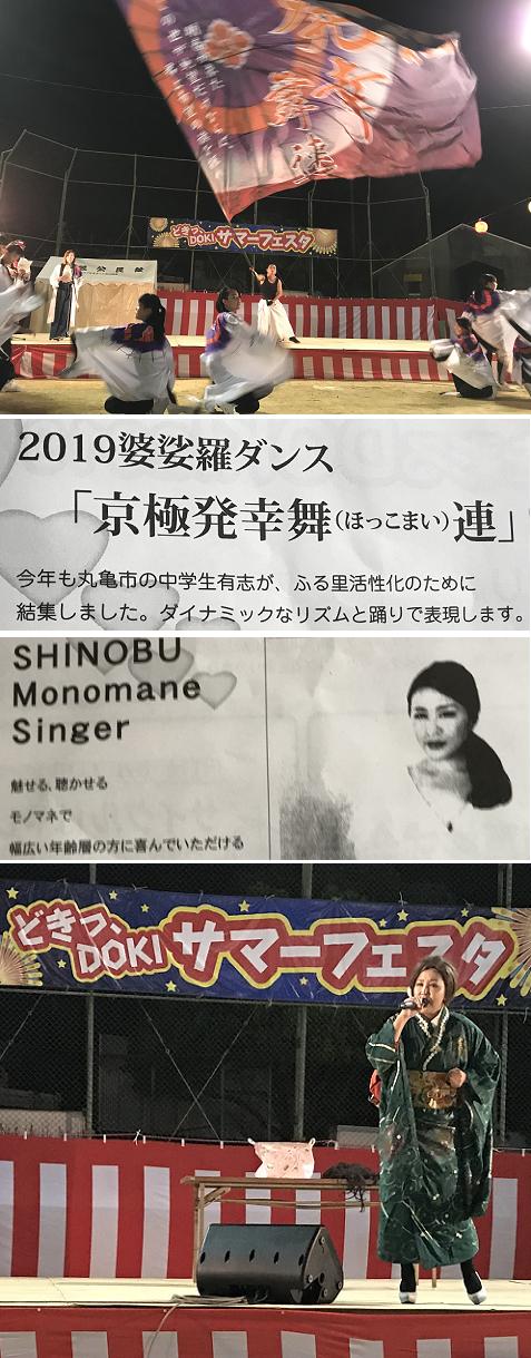 20190817どきサマーフェスタ2