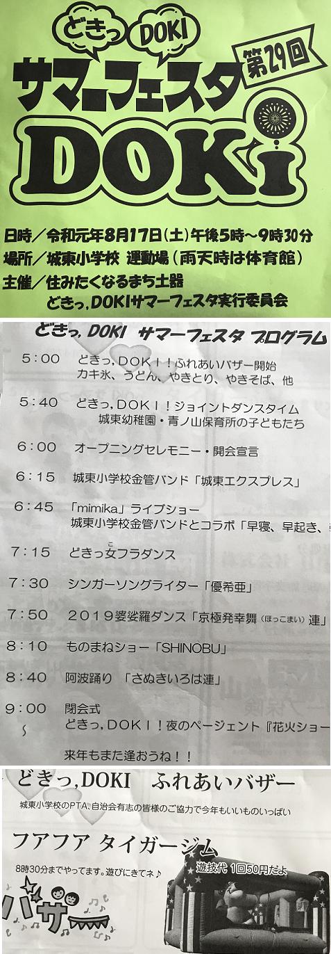 20190817どきサマーフェスタ1