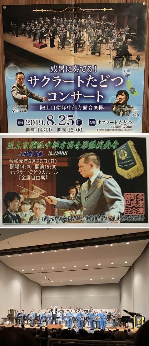 20190825自衛隊コンサート