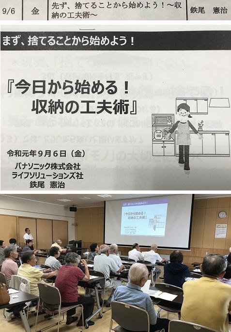 20190906福寿学級
