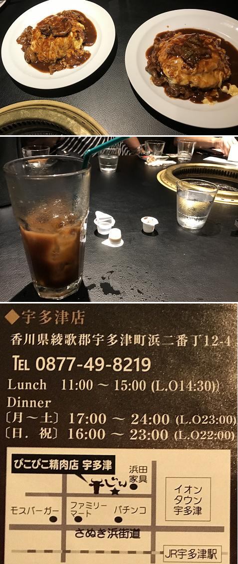 20190910ぴこ々精肉店c