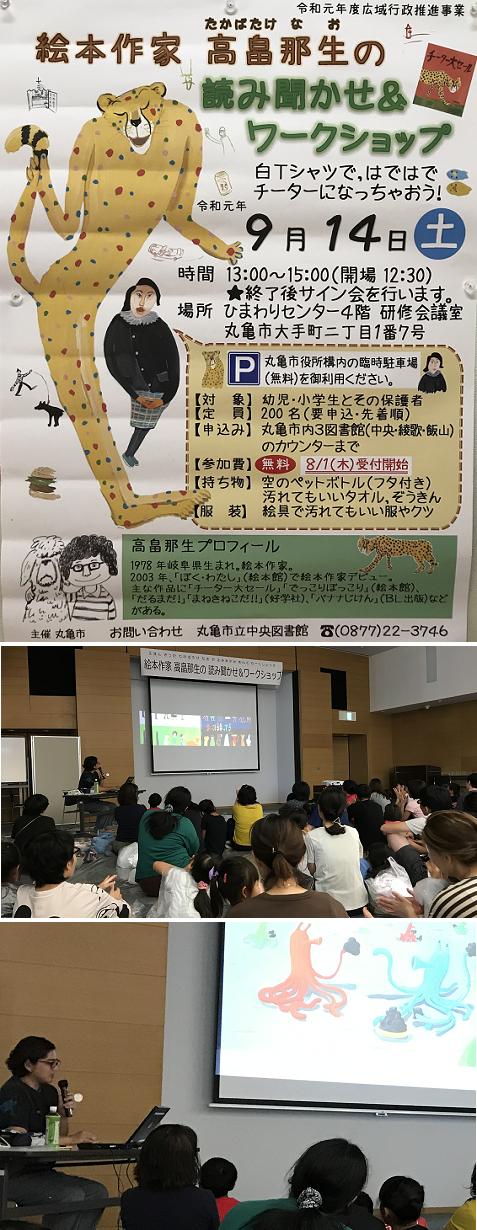 20190914読み聞かせ&ワークショップ1
