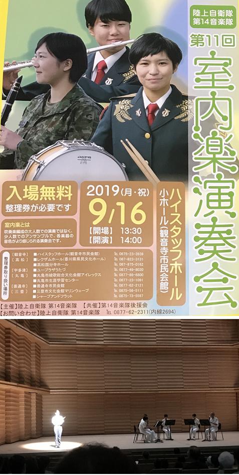 20190916自衛隊1