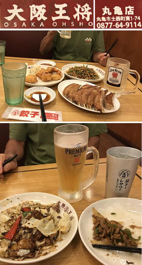 20190918大阪王将