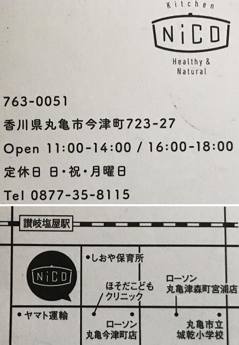 20190810キッチンニコ2