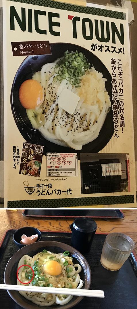 20190927うどんバカ一代3