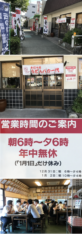 20190927うどんバカ一代1