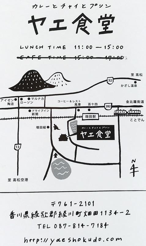 20190927ヤエ食堂5