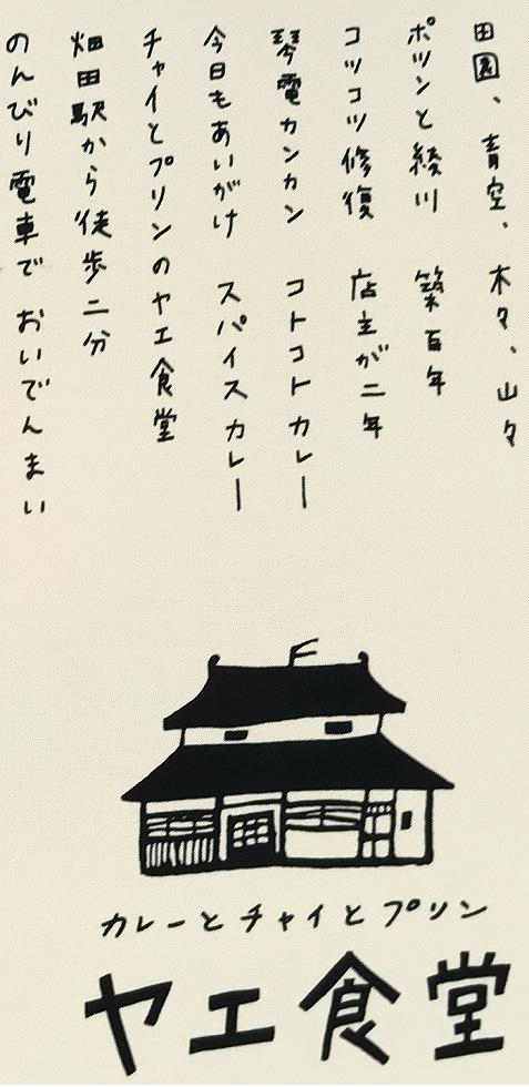 20190927ヤエ食堂4
