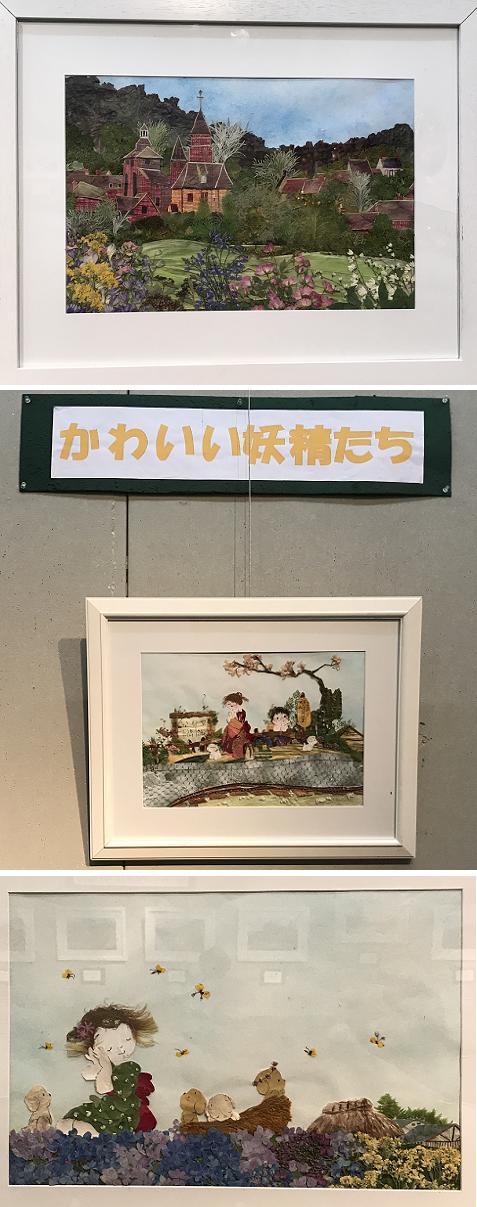 20191003押し花展2