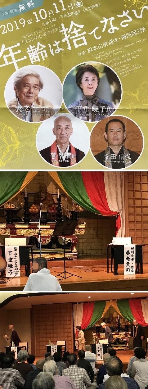 20191011善通寺講演会