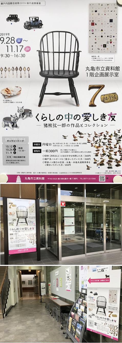 20191013資料館展示