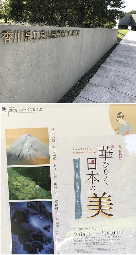 20191013東山魁夷美術館1