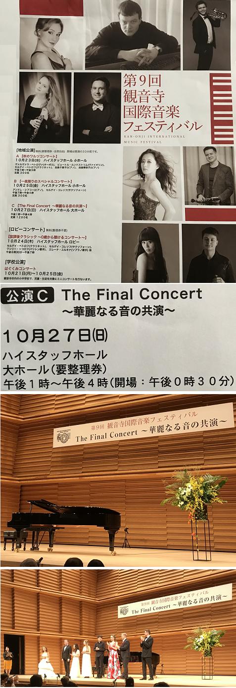 20191027ファイナルコンサート1