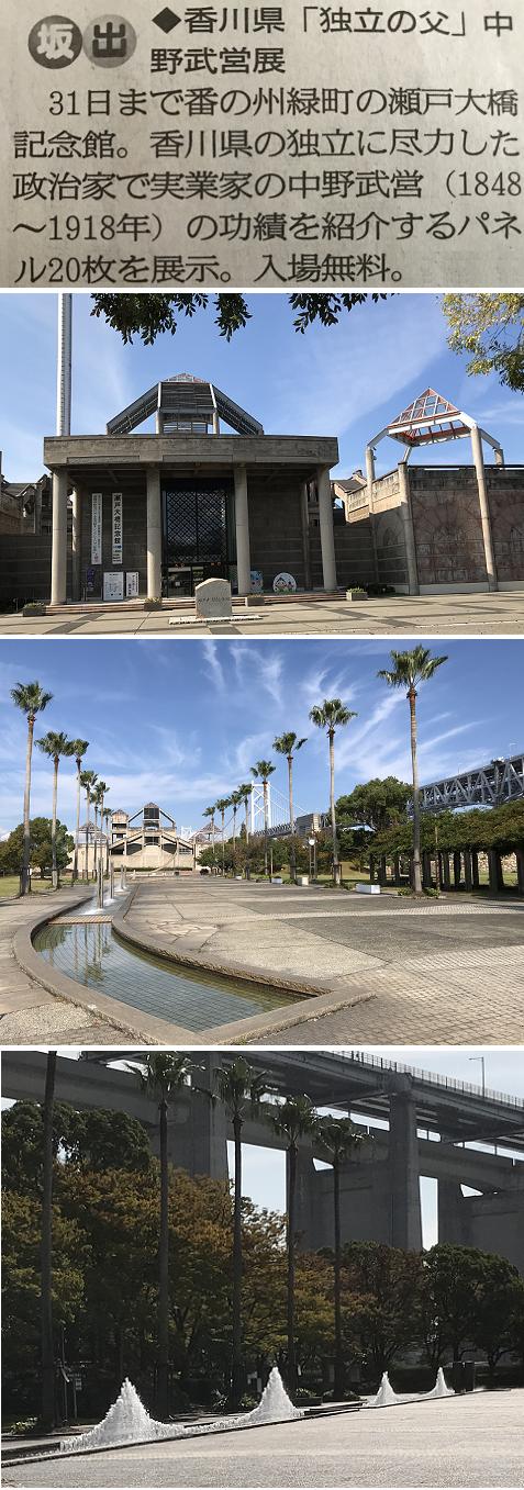 20191028瀬戸大橋記念公園1