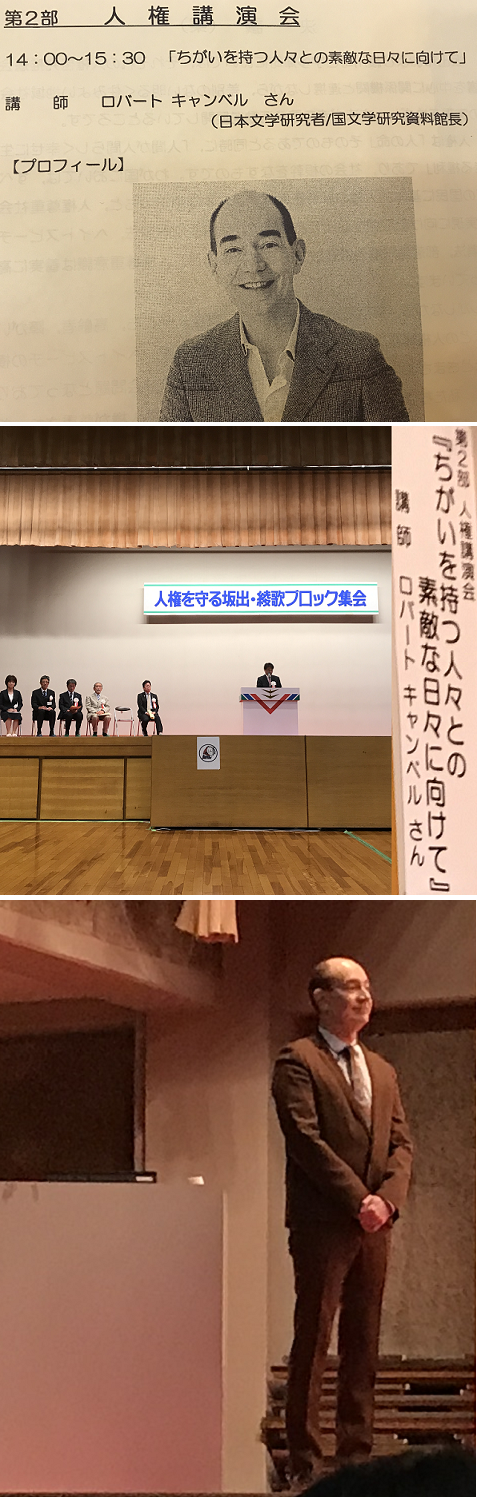 20191108人権講演会