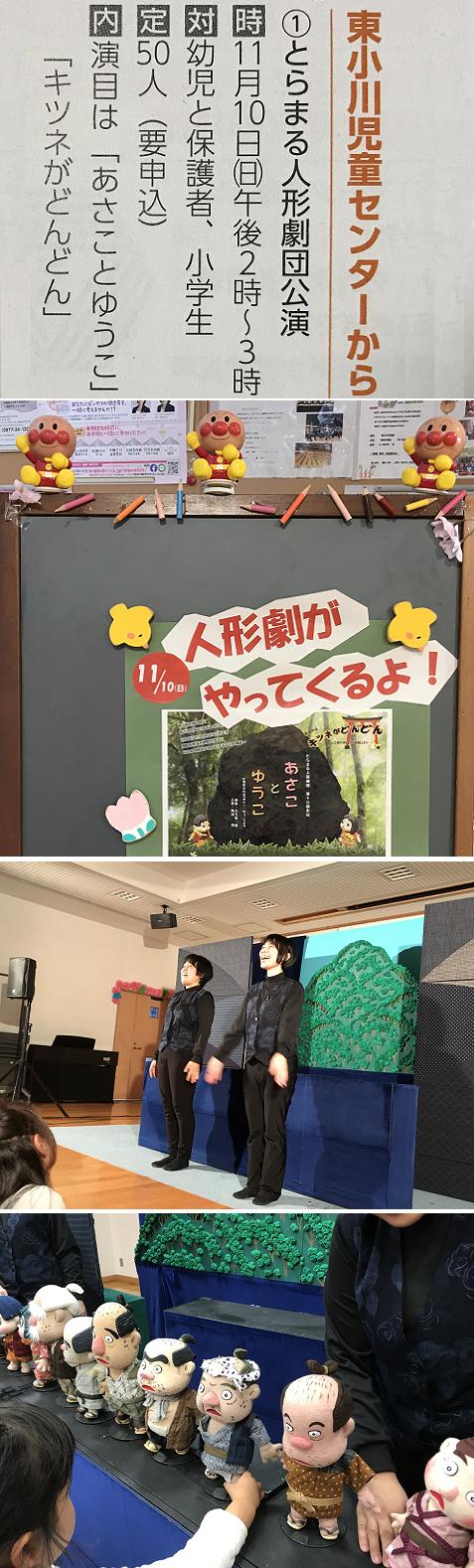 20191110人形劇