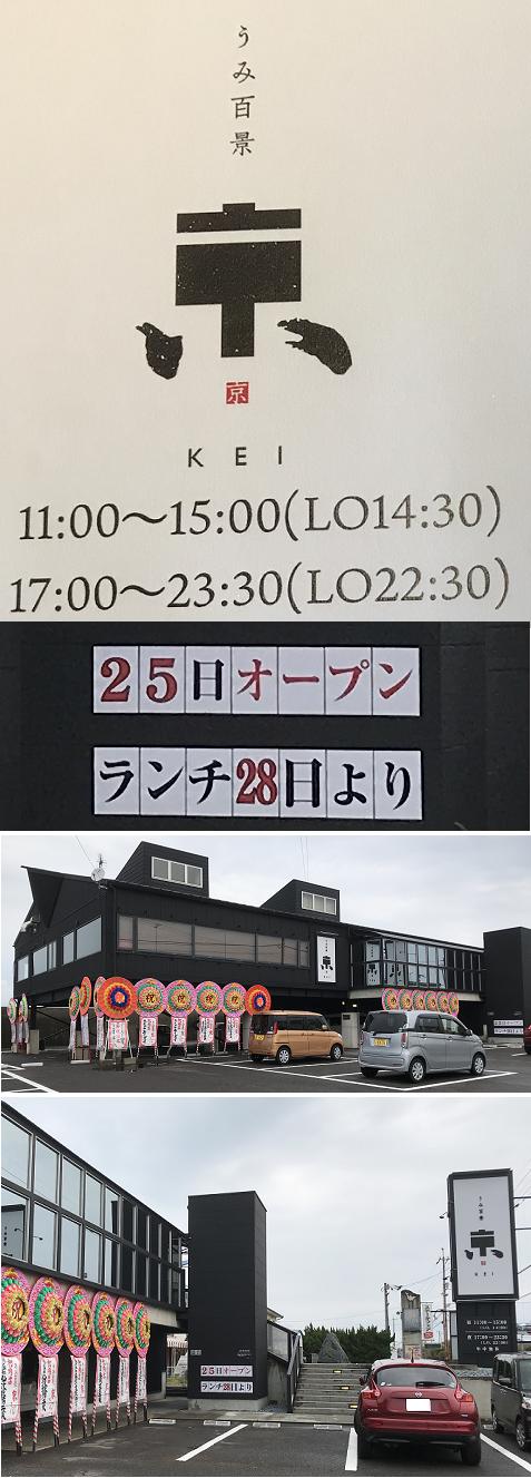 20191029京1