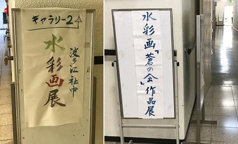 20191113水彩画11