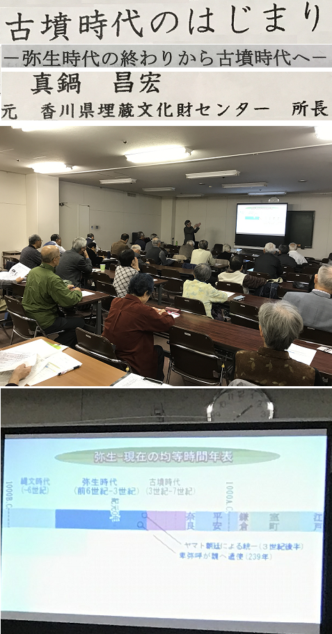 20191119蓬莱歴史研究会11月