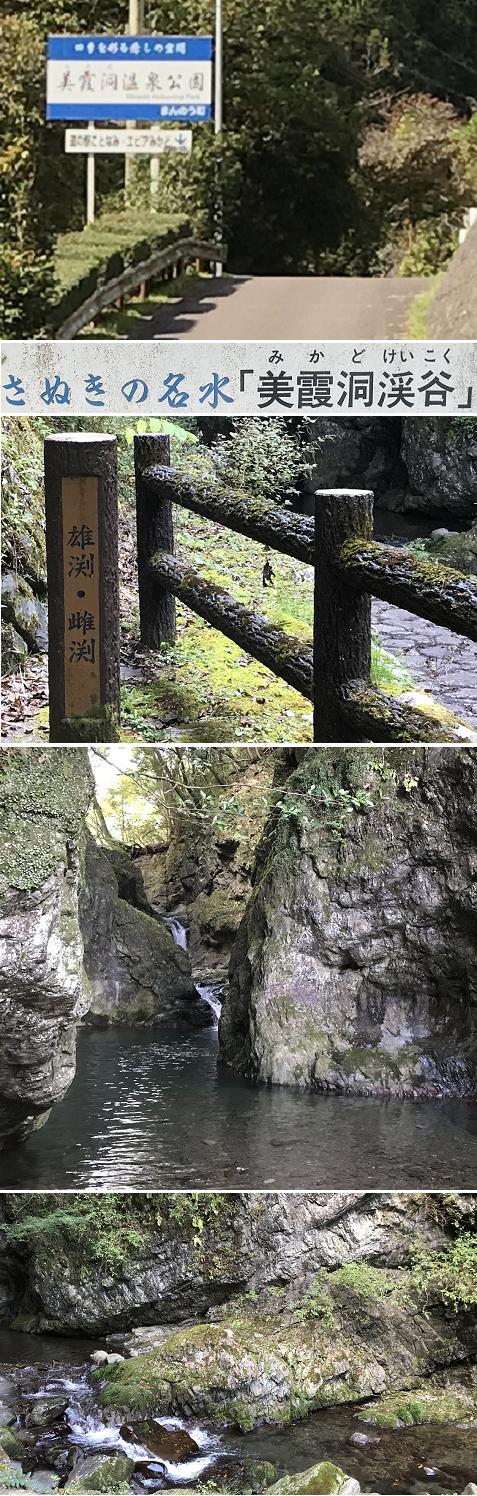20191110美霞洞渓谷1