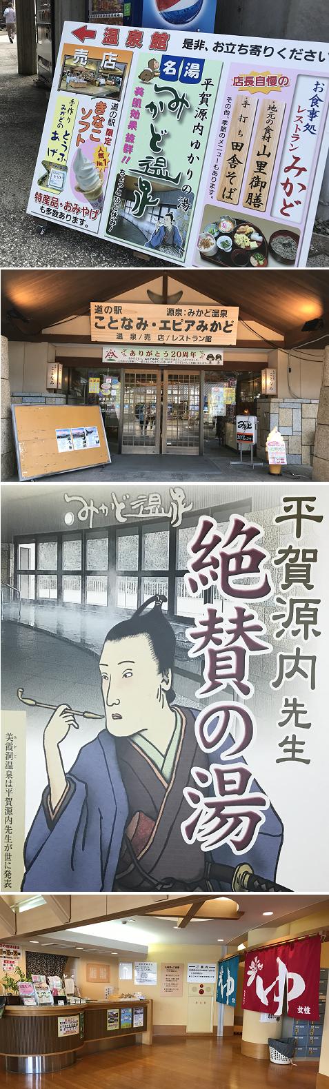 20191110みかど温泉1