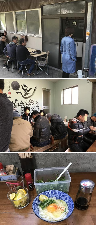 20191110三嶋製麺所3