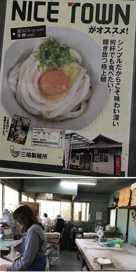 20191110三嶋製麺所1