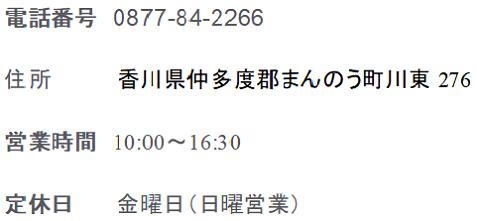 20191110三嶋製麺所