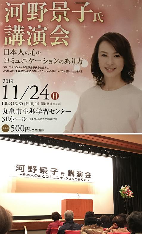 20191124河野景子講演会1